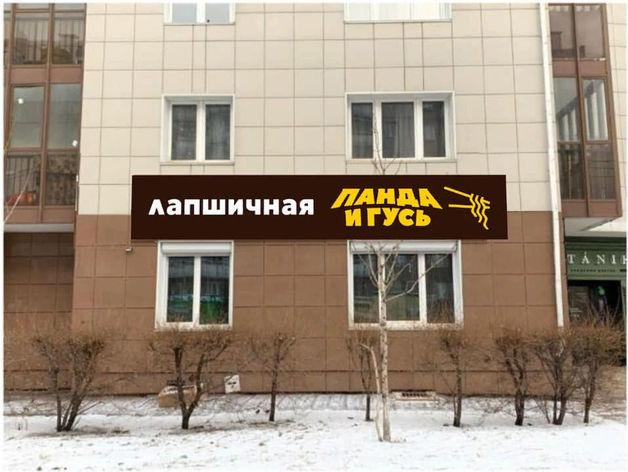 Евгений Пономарев открывает в Красноярске лапшичную «Панда и гусь»