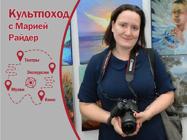 Куда сходить 20-26 января в Красноярске