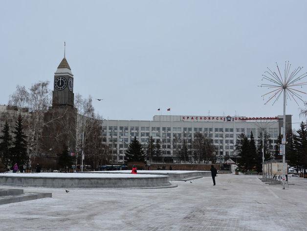 Создана комиссия по ликвидации главного управления соцзащиты Красноярска