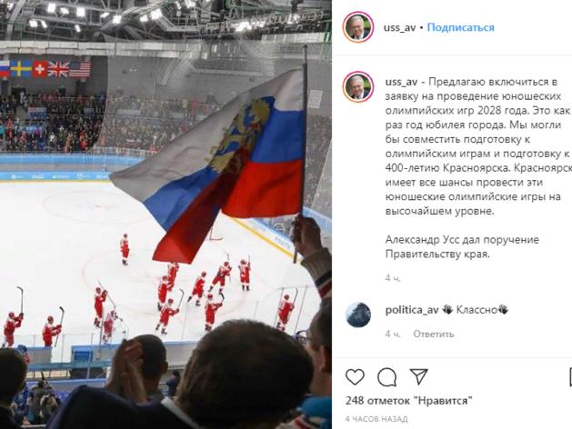 В Красноярске может пройти зимняя юношеская Олимпиада