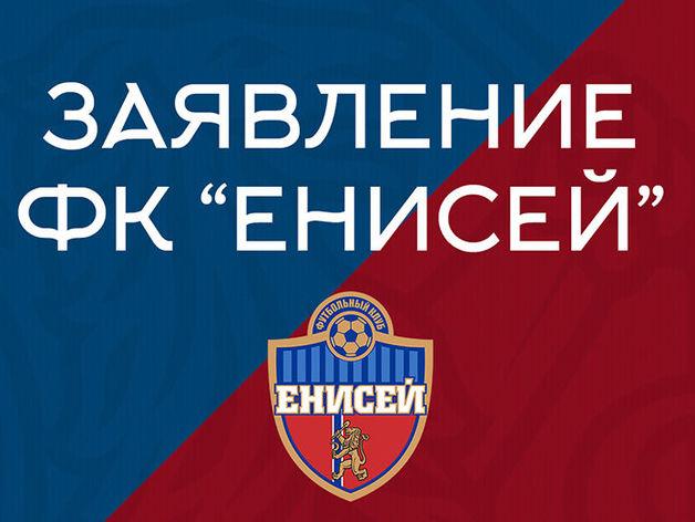«Все сведения там — провокация»: красноярский ФК «Енисей» объявил о взломе соцсетей