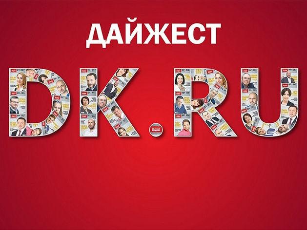 Дайджест DK.RU: коронавирус наступает на рынки,а местные производители наращивают обороты
