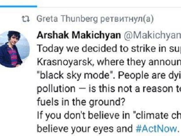 Экоактивистка Грета Тунберг поддержала Красноярск
