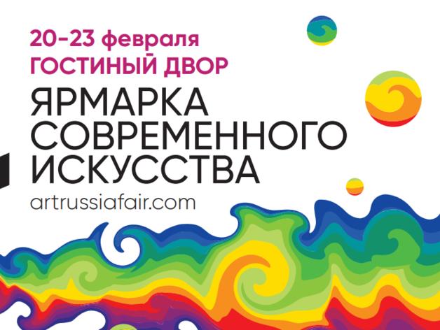 Art Russia: картины красноярцев выставлены на ведущей ярмарке искусства в Москве