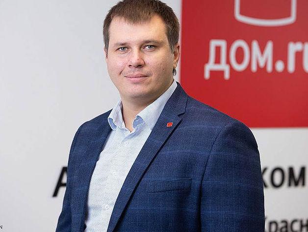 Глава красноярского филиала «Дом.ру» сменил место жительства