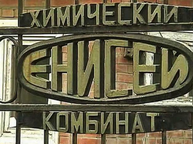 На базе красноярского химкомбината «Енисей» хотят создать новое предприятие