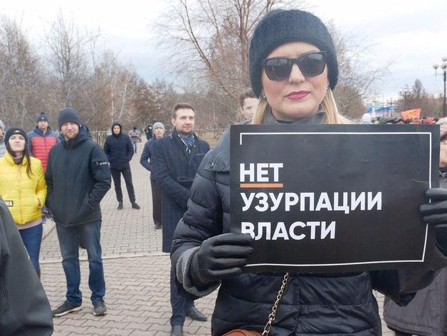 Митинг против поправок в Конституцию прошел в Красноярске