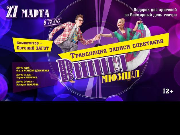 Красноярский музыкальный театр в день театра покажет мюзикл «Винил» онлайн