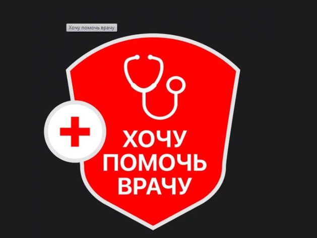 Сеть «Перцы» запустила новый товар «Хочу помочь врачу»