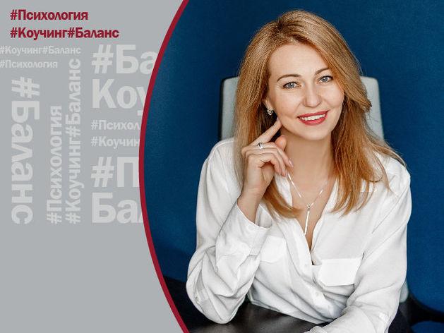 Лидерство 2020: новые реалии – Юлия Ладыгина, психолог, коуч, бизнес-тренер