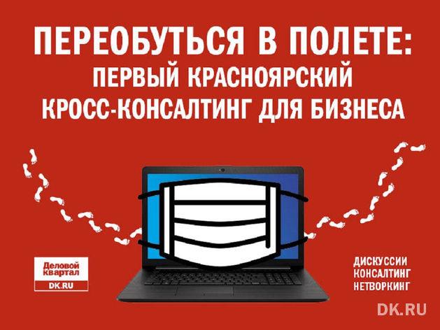 Первый кросс-консалтинг для предпринимателей в Красноярске ВИДЕОВЕРСИЯ