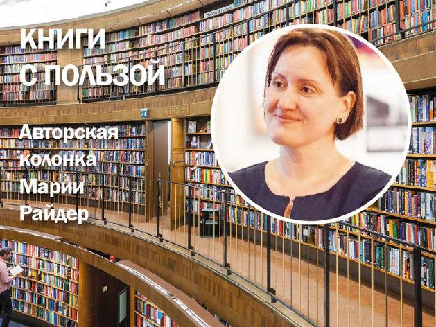 Что читать? 8 главных книг мая с Марией Райдер