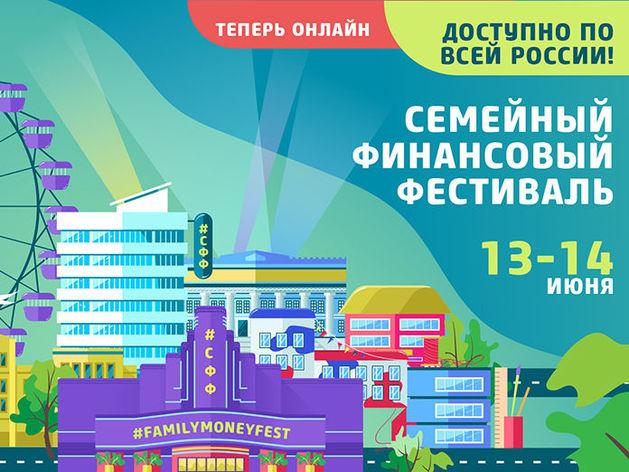 Сбербанк примет участие в Семейном финансовом фестивале