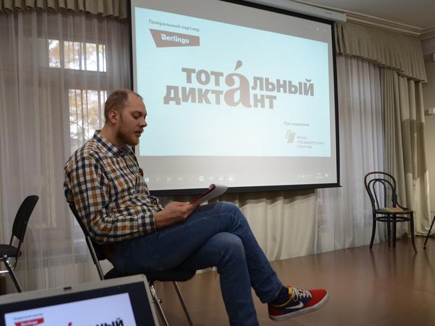 «Ростелеком» наградил отличников Тотального диктанта – 2020 в Красноярске