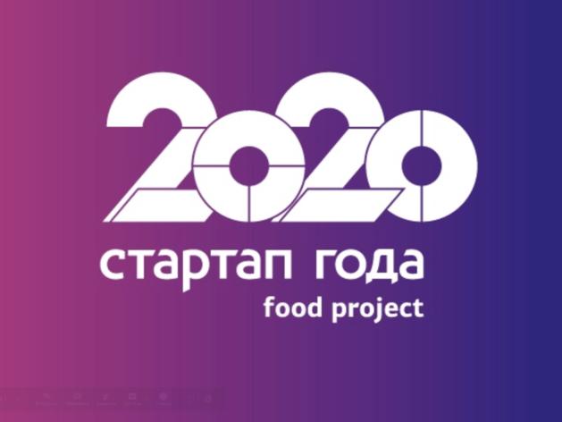 Вкусный или полезный: кого выбрали эксперты «Стартапа года. food project»