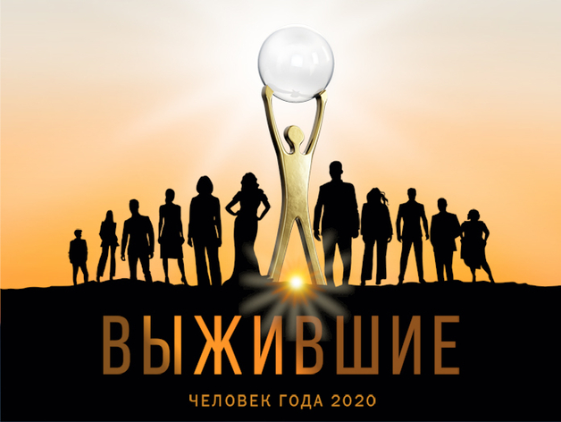 Человек года-2020. Номинация «Амбассадор бренда»