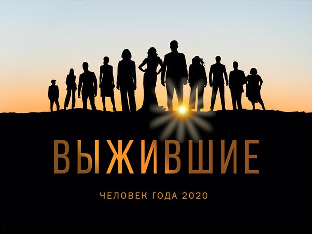 Человек года-2020. Номинация «Старт года. Фуд-проект»