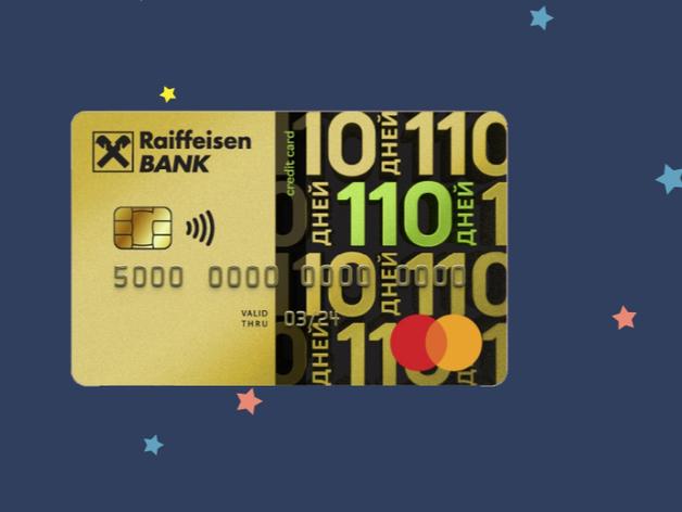 Райффайзенбанк дарит кэшбэк по кредитной карте «110 дней»