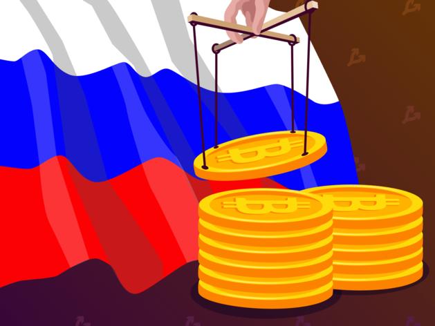 В России будет создан Комитет по регулированию криптовалют и цифровых активов