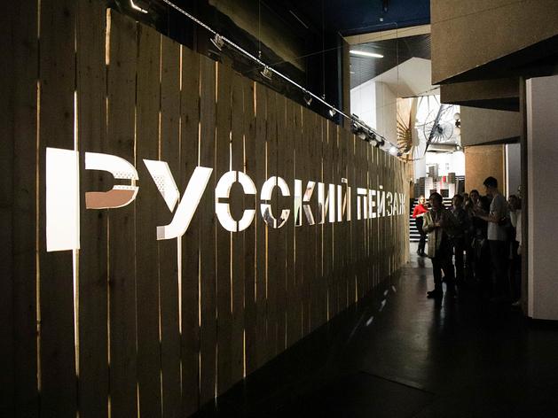 Красноярский музейный центр вошел в список самых влиятельных музеев мира