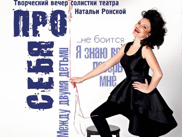 Солистка Музыкального театра Наталья Ронская расскажет «Про себя»