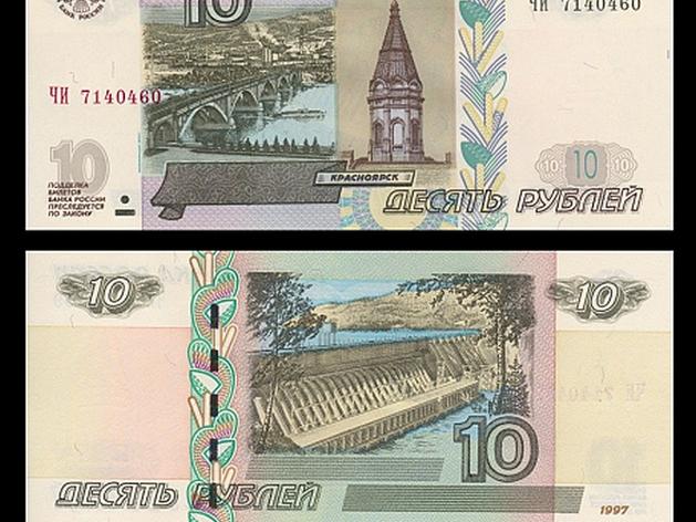 Десятирублевая купюра с видом Красноярка