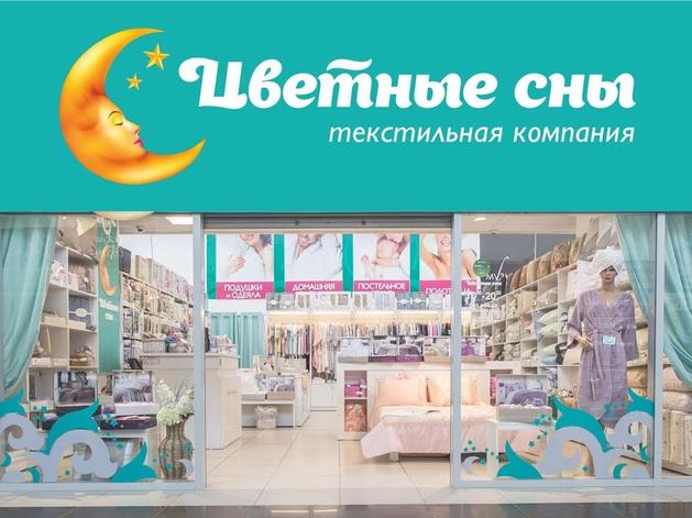 Фабрика «Цветные сны» зарегистрировала товарный знак