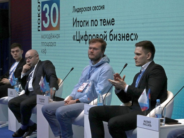 Молодежные проекты КЭФ-2021 представят на пленарном заседании форума