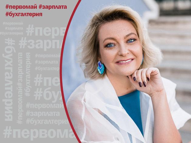«Шашлыки, нерабочие дни иребус для бухгалтеров»— Елена Герасименко, «БухгалТерра»