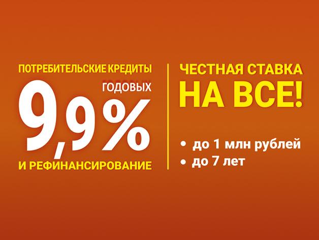 Сибирякам выдают и рефинансируют кредиты под 9,9% годовых