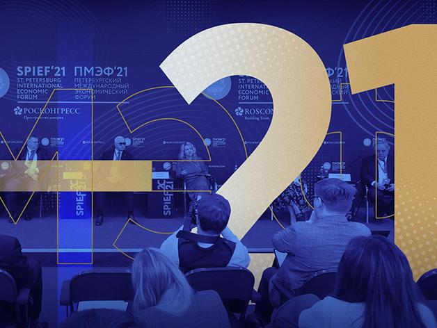 ПМЭФ-2021: новые смыслы и важные «сделки»