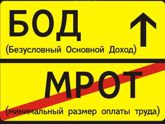 Красноярцы хотят получать самый большой БОД в стране