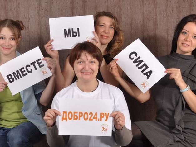 Благотворительный фонд «Добро24.ру» празднует свой 10-й день рожденья