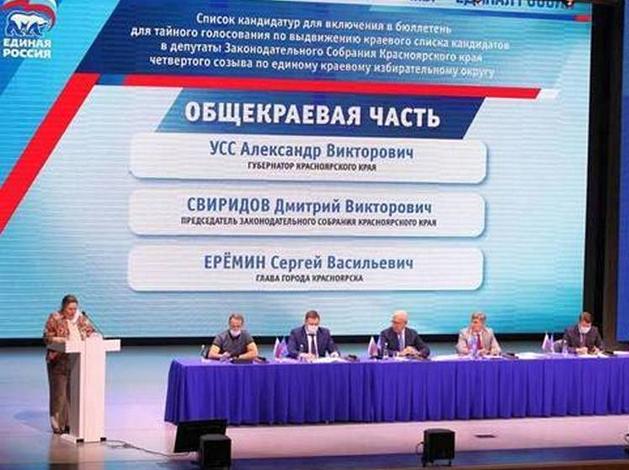 «ЕР» утвердила кандидатов в депутаты Законодательного Собрания Красноярского края