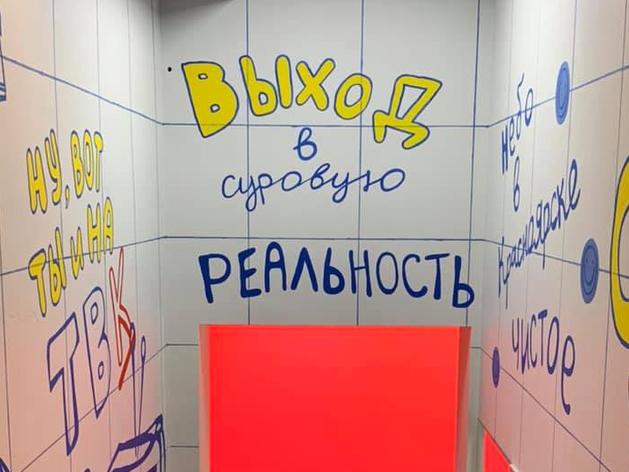 Красноярская телекомпания украсила стены росписью «Прекрасная Россия будущего»