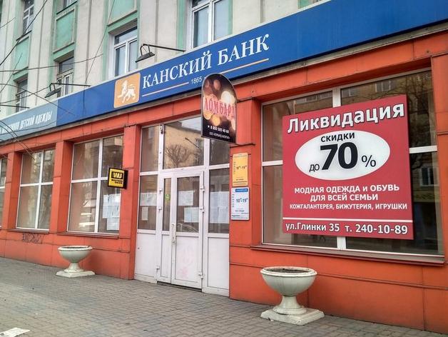 Экс-руководителя банка «Канский» обвиняют в хищении денег вкладчиков