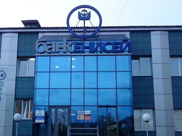 Помещения банка «Енисей» выставлены на продажу