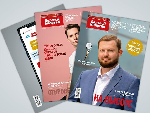 Кто самый богатый в Красноярске и почему промышленность «позеленела»