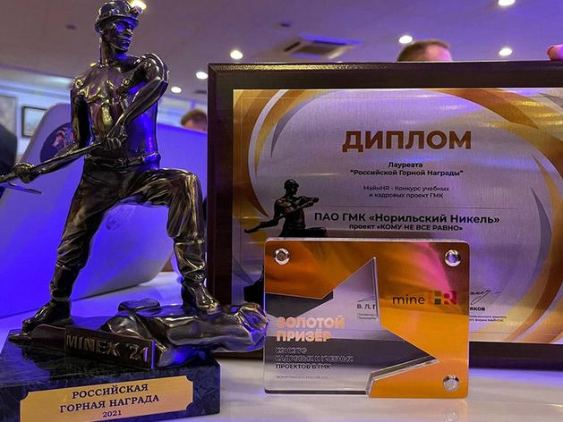 «Норникель» получил «горного Оскара»